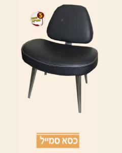 כסא סמייל