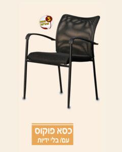 כסא פוקוס עם ידיות