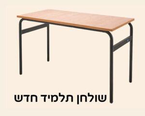 שולחן תלמיד חדש